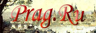 Чехия, Прага, Карловы Вары